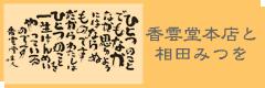 香雲堂本店と相田みつを