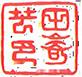 「田崎草雲」印
