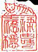 北条氏の虎印「禄寿応穩」印