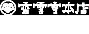 香雲堂本店ロゴ