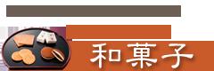 インターネットでご注文!香雲堂本店の和菓子
